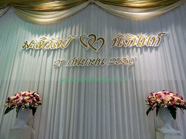 ป้ายบนเวที งานแต่งงาน